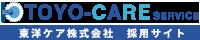 東洋ケアサービス採用サイト